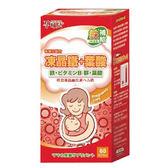 孕哺兒 高單位凍晶鐵+葉酸膠囊(60粒)