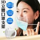 口罩支架 透氣支架 立體支架 3D 內托支架 口罩神器 不沾口 防呼吸不順 防悶熱 透氣 透明