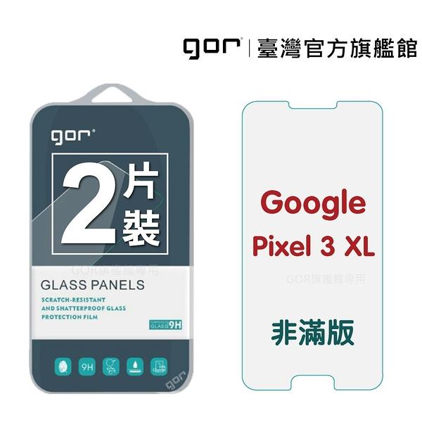 【GOR保護貼】Google Pixel 3 XL 9H鋼化玻璃保護貼 google pixel 3xl全透明非滿版2片裝 公司貨 現貨