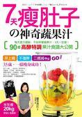 (二手書)7天瘦肚子的神奇蔬果汁: 每天賣力運動,不如早餐喝果汁,3天一定瘦!90道..