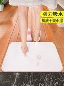 硅藻泥吸水腳墊浴室防滑墊防滑腳墊硅藻土衛生間衛浴門口地墊家用 8號店WJ