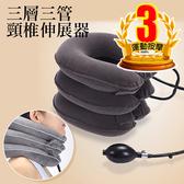 三層三管全絨頸椎伸展器 顏色隨機 一入 頸椎牽引器 舒療釋壓枕 旅行枕 充氣頸枕【PQ 美妝】