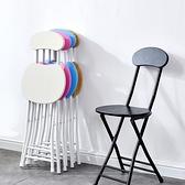 折疊椅子凳子靠背椅便攜家用餐椅現代簡約時尚創意圓凳椅子電腦椅