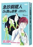 (二手書)急診鋼鐵人Dr.魏的進擊:一起體驗笑中帶淚、有血無尿的急診人生!