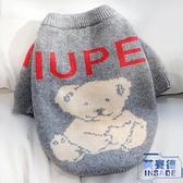 寵物毛衣貓咪小型犬幼犬狗狗衣服【英賽德3C數碼館】
