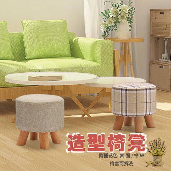 4T01 造型圓椅凳 / 椅套可拆洗