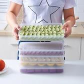 餃子盒保鮮盒冷凍凍餃子不分格速凍保鮮冰箱收納盒多層家用神器水餃托盤