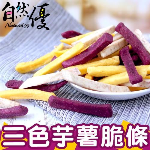 三色芋薯脆條90g 自然優 日華好物 內含芋頭、紫地瓜、黃地瓜