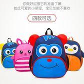 兒童書包幼兒園男童3-5-6周歲韓版女孩4歲可愛寶寶雙肩背包防走失   color shop