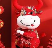 新年裝飾 2021牛年吉祥物生肖毛絨玩具小公仔布娃娃新年會禮物禮品【快速出貨八折搶購】