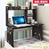 床上電腦桌 大學生宿舍學習桌床上電腦桌上鋪下鋪懶人桌書桌小桌子寢室寫字桌 晶彩生活