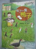 【書寶二手書T1/兒童文學_LMT】有了一隻鴨子_呂紹澄