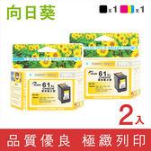 向日葵 for HP 1黑1彩 NO.61XL/CH563WA + CH564WA 高容量環保墨水匣/適用HP 1000/1010/1050/1510/2000/2050/2510