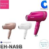 Panasonic 公司貨-神級奈米水離子吹風機 EH-NA9B-RP (桃紅色)