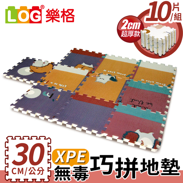 【LOG樂格】XPE環保無毒巧拼地墊X10片組-叢林舞會 (每片30X30cmX厚2cm) (共7款任選) 拼接墊/爬行墊