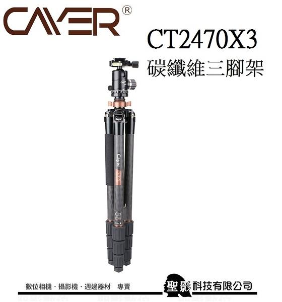 卡宴 Cayer CT2470X3 4節碳纖三腳架+X3專業球型雲台 最大/最小管徑:29/18.5mm 【公司貨】