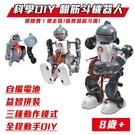 科學玩具 DIY 跳舞機器人(紅銀) 翻筋斗 教育玩具 科展機器人玩具 教學玩具 科學實驗【塔克】