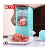 手動絞肉機家用多功能碎肉機絞餡機家用小型攪肉機不銹鋼刀 NMS黛尼時尚精品