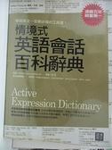 【書寶二手書T8/語言學習_DG5】情境式英語會話百科辭典_soriclub