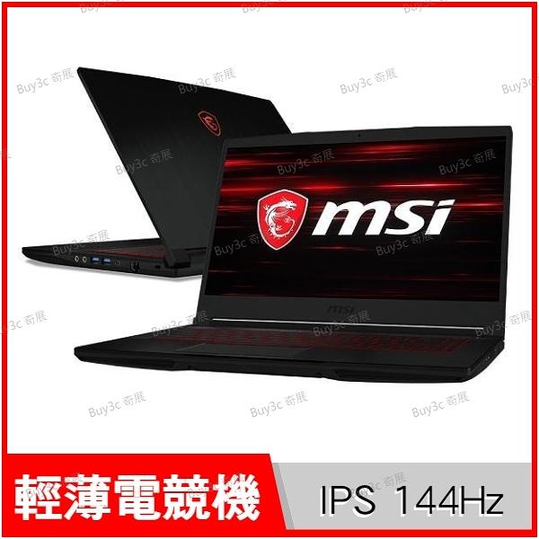 微星 msi GF63 10SC-001TW Thin 電競筆電【15.6 FHD/i7-10750H/8G/GTX1650/512G SSD/Buy3c奇展】