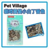 PetVillage 貓咪營養小白丁香魚30g*3包組(D912C07-1)