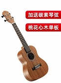 尤克里里 Nalu N530尤克里里單板初學者23寸小吉他成人學生女美人魚 LX 曼慕