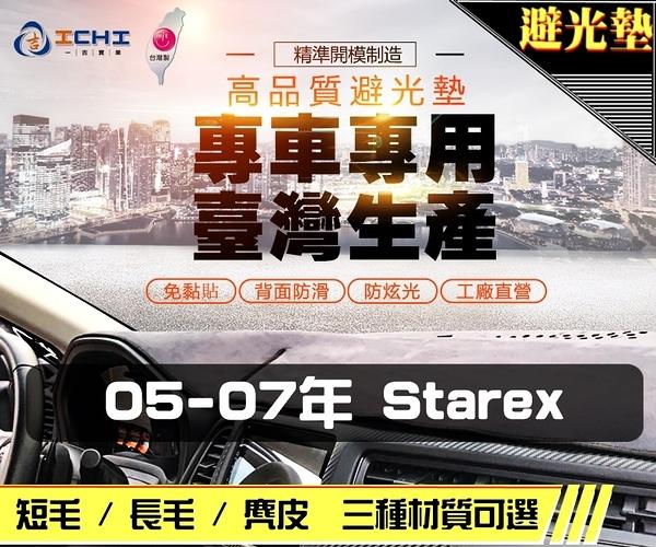 【短毛】05-07年 Starex 避光墊 / 台灣製、工廠直營 / starex避光墊 starex 避光墊 starex 短毛 儀表墊