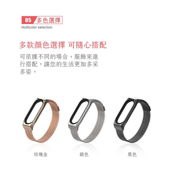 小米手環經典米蘭磁吸錶帶 小米手環6/5/4/3可共用 不鏽鋼錶帶 金屬錶帶 小米 米布斯