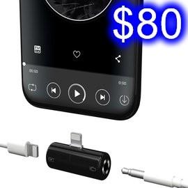 T型藍牙蘋果轉接頭 Lightning轉3.5耳機孔 充電聽歌通話 iPhone全通用不限版本(需藍芽配對)【I189】