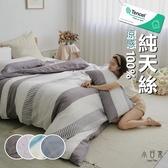 『多款任選』奧地利100%TENCEL40支涼感純天絲3.5尺單人床包枕套+舖棉涼被組/床單 空調被