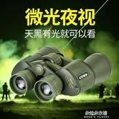 望遠鏡雙筒望遠鏡高倍高清軍事用夜視狙擊手專業戶外找 朵拉朵YC
