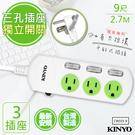 【KINYO】9呎2.7M 3P3開3插安全延長線(CW333-9)台灣製造‧新安規