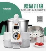 炒菜機 全自動烹飪鍋M81升級版智慧炒菜機器人多功能無油煙電炒鍋 可可鞋櫃YYP