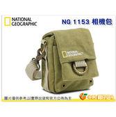 國家地理 National Geographic NG1153 NG 1153 探險家系列 中型斜背包 相機包 攝影包 腰包 腰帶包 公司貨