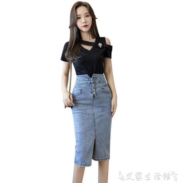 窄裙 2021新款春夏牛仔半身裙女裝高腰中長款包臀裙遮胯開叉a字一步裙 艾家
