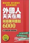 外國人天天在用 英語萬用會話6000 MP3語音光碟【全新封面版】:800個日常