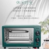 烤箱 電烤箱迷你12升新款節能家用烘焙全自動多功能烤箱烤蛋撻蛋糕