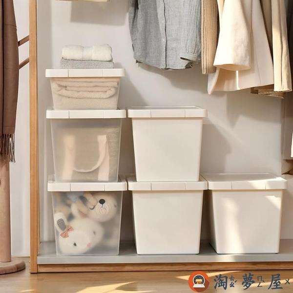 衣服整理收納箱透明磨砂家用箱帶蓋衣柜儲物箱收納盒【淘夢屋】