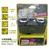 【愛車族購物網】G-SPEED 碳纖維紋 二孔延長電源插座+3 USB車充 經BSMI驗證合格、產品保修12個月