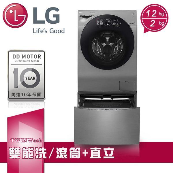 官網登記贈商品卡$3000【LG樂金】TWINWash洗脫烘蒸氣滾筒12kg+2kg洗衣機(WD-S12GV+WT-D200HV)