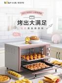 烤箱電烤箱家用多功能全自動30升大容量迷你烘焙蛋糕麵包小型烤箱 220V LX 雲朵走走