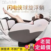 220V按摩椅家用全自動太空艙電動音樂全身按摩椅沙發「Chic七色堇」igo