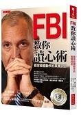 FBI教你讀心術:看穿肢體動作的真實訊息 (銷售突破百萬冊,特別增訂看穿情人心思