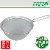 FREIZ 日本進口不銹鋼單柄濾網15cm