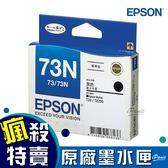 EPSON 73N 黑色墨水 C13T105150 黑色 原廠墨水匣 原裝墨水匣 墨水匣 印表機墨水匣