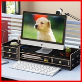電腦螢幕架臺式機電腦顯示器屏增高架子護頸家用辦公室桌面收納抽屜式置物架     color shopYYP