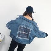 ins時尚牛仔外套女寬鬆學生韓版牛仔褂2019新款潮個性短款純色 ☸mousika