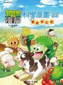 植物大戰殭屍:科學漫畫(22)農業與生態