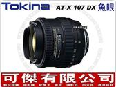 可傑 - TOKINA AT-X 107 DX 魚眼 超廣角 立福公司貨 適Canon Eos Nikon -D
