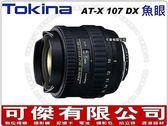 TOKINA AT-X 107 DX 魚眼 超廣角 立福公司貨 適Canon Eos Nikon -D 可傑